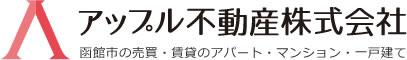 アップル不動産株式会社 函館市の売買・賃貸のアパート・マンション・一戸建て